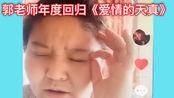 天后回归!郭老师最新单曲《爱情的天真》百万调音版