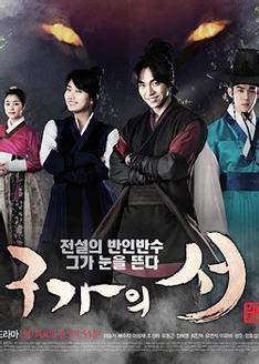 九家之书 韩语