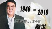 香港著名音乐人黎小田去世,终年73岁,曾一手捧红张国荣和梅艳芳