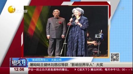 """""""影响世界华人""""大奖公布:屠呦呦王健林刘慈..."""
