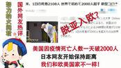 美国一天病亡两千人,日本网友连忙解释:我们和欧美国家不一样!