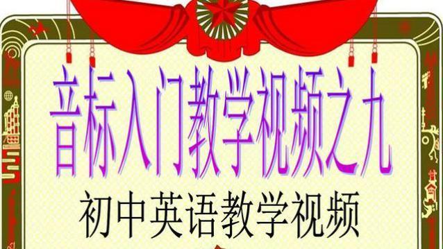 音标入门教学视频09 从零开始学英语 阿明珍藏英语