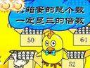 小学生数学三年级:老马师傅速度快_青蛙吃害虫_巧算鸭蛋数_秀丽雅儿童之家
