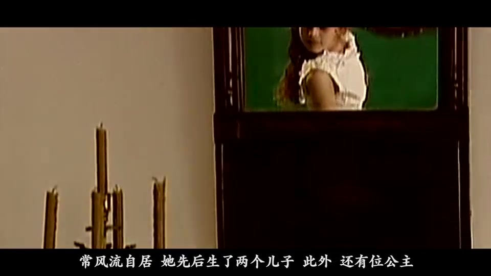 第88期 揭秘女沙皇的风流情史!_高清