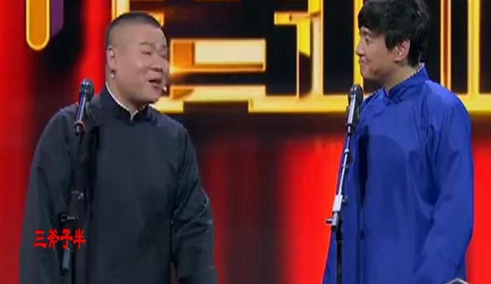 岳云鹏问沈腾每月奖金多少,结果沈腾说了一句话,郭德纲表情亮了