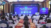 全球海洋经济创业大赛在舟山启动