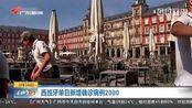 世卫组织:中国以外新冠肺炎确诊病例逾7万
