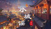【小城谣】江南水乡/青山烟雨客 似是故人来