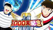 Captain Tsubasa 足球小将 国际服 1000天纪念池分析(配有文字说明)
