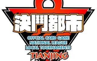 决斗都市游戏王全国超级联赛天津站上位玩家访谈
