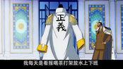 海贼王:当出山遇上海贼王,黄猿:只要工资到位