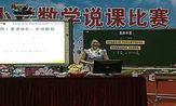 免费科科通《克和千克》广东省小学数学教师说课大赛视频
