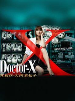 DoctorX第1季(日本剧)