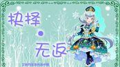 【翻唱】抉择·无返-艾丽西亚角色歌中文填词翻唱-尹迹