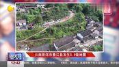 云南普洱市墨江县发生5.9级地震