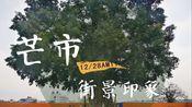 云南芒市|久闻黎明之城芒市,实拍街景第一印象