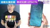 iPhone X display opt