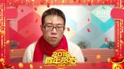 2018年会计岛新年祝福陈权老师