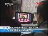 [视频]胡锦涛主席新年贺词 传递信心 振奋人心