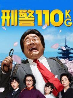 刑警110公斤第1季(日本剧)