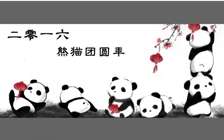 熊猫直播2016春节联欢会