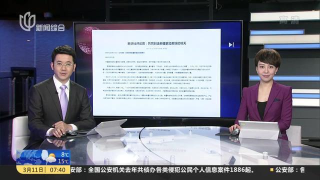 新华社评论员:共同创造新疆更加美好的明天
