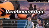 【指弹吉他】你的名字 Kimi no Na wa (Your name) - Nandemonaiya - RADWIMPS