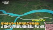 """【河南】发现5000多年前""""河洛古国"""" 不排除是黄帝时代都邑所在"""