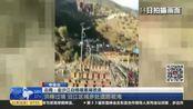 中央台:云南——金沙江白格堰塞湖泄流