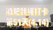 【减肥跳绳打卡第51天】2020年4月14日跳绳5000个,体重55.5kg