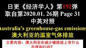日更《经济学人》第192弹 取自第2020.01. 26期 Page 31 中英对照 Australia's greenhouse-gas emissions澳