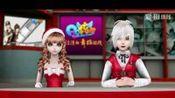 《QQ炫舞》新闻联播