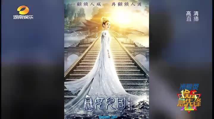 《西游记女儿国》首曝国王造型 赵丽颖着华服登高回望