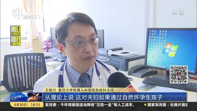 上海:我国首例阻断重症联合免疫缺陷病试管婴儿出生