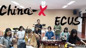 反向狙击!华东理工大学民乐合奏国风电音《China-X》(扬琴/古筝/琵琶/竹笛/二胡)