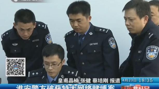 淮安警方破获特大网络赌博案
