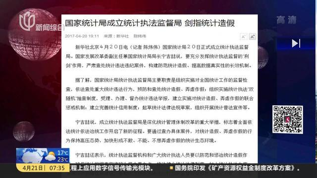 """新华社:国家统计局成立专门机构""""剑指""""统计造假"""