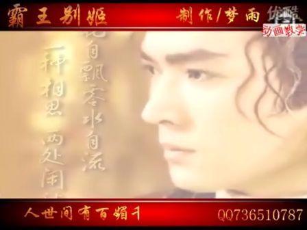 歌曲--霸王别姬(屠洪纲)
