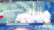 又搞事?美国宣布将对伊朗实施新制裁,国际社会如何反映?