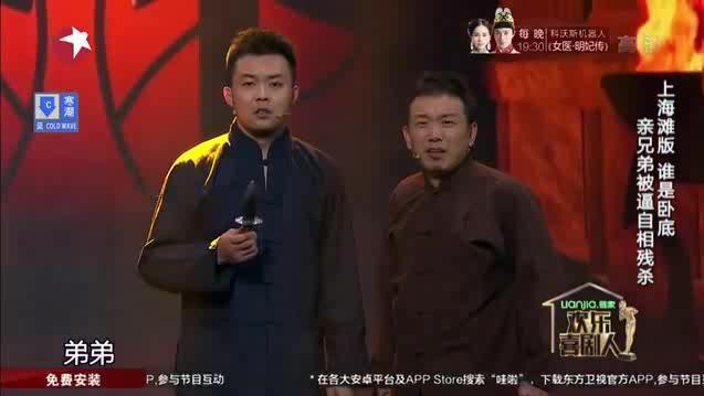欢乐喜剧人: 大潘佳佳改变新上海滩,兄弟相残演绎谁是卧底