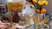 【二公子vlog】|第一次制作虾仁鸡蛋肠粉|一人食|元气早餐|