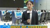 """嫦娥四号""""鹊桥""""号中继星发射成功"""
