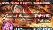 【艾莉|osu!】全球#1 Oriental Blossom -Eika Shuuei- 【Full ver.】+HD 99.22%fc