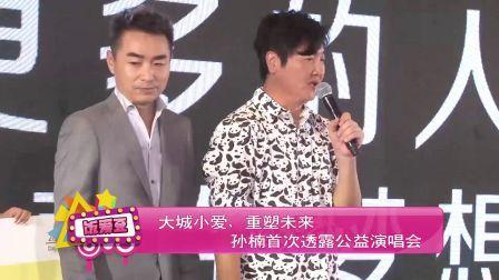 大城小爱,重塑未来 孙楠首次透露公益演唱会
