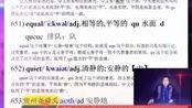 秒杀中高考单词(四六级初阶)057 贵州尧舜禹杨师英语研究院