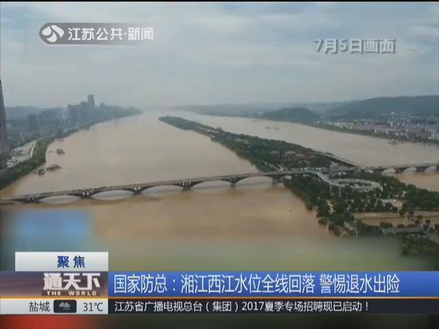 国家防总:湘江西江水位全线回落 警惕退水出险