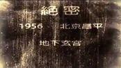 揭秘中国神盾局:749局通灵部队,里面个个都有特异功能!