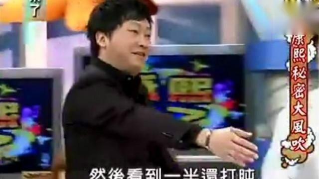 赵正平节目遇到情敌,不但爆粗口还要打人,小S笑疯