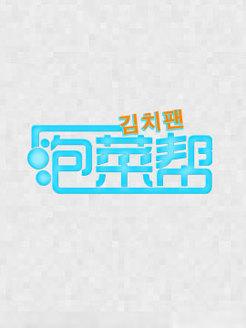 泡菜帮[2019]