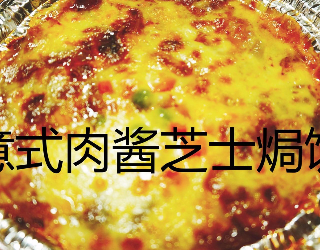 【芝士焗饭】双倍芝士特浓肉酱芝士焗饭吃播